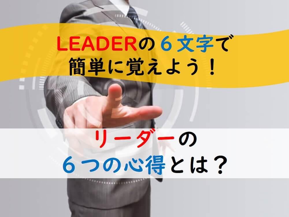 リーダーの6つの心得