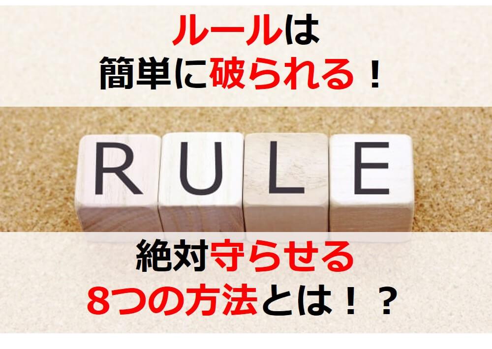 ルールを守らない上司や部下にルールを守らせる方法