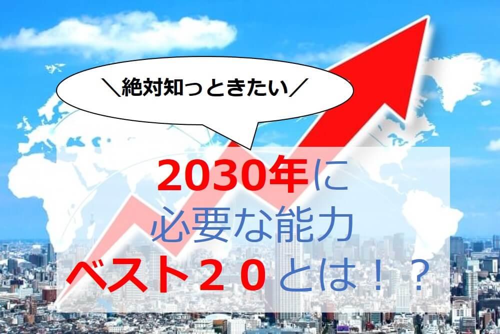 2030年に必要な能力ベスト20