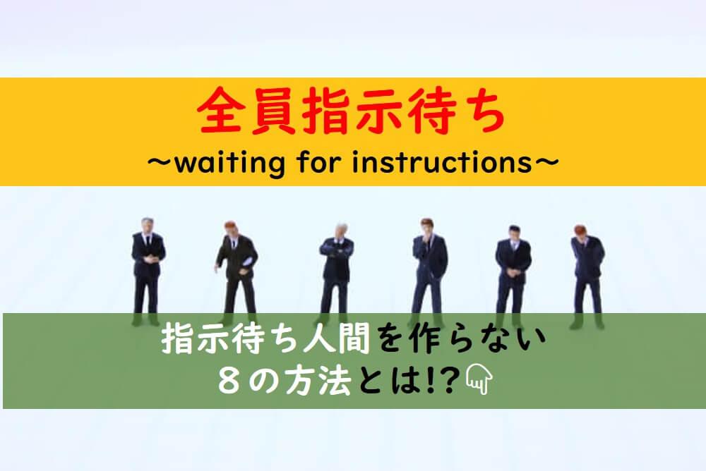 指示待ち人間にイライラするから、指示待ち人間を作らない。
