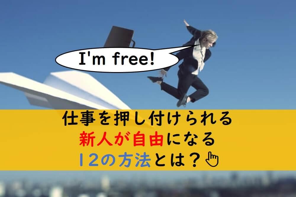 仕事を押し付けられる新人が自由になる方法
