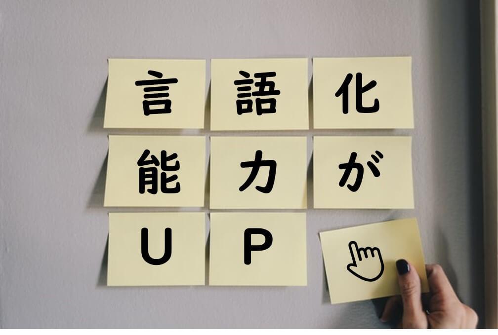 言語化能力が爆伸びするトレーニング